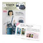 『kippis(R)ムック本』にkippisコーヒーが掲載されました。