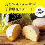 """【限定120個!】幻の""""レモンケーキ""""予約販売スタートです!"""