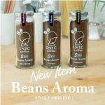 【新商品】ブレンドを楽しめる<BeansAroma>が登場