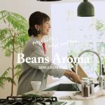 【Beans Aroma】シリーズに「ブラジル」が新登場!