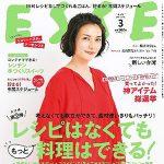 『ESSE 3月号』にkippisコーヒーが掲載されました!
