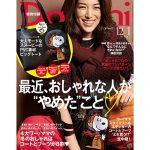 Domani(ドマー二)12・1月号に掲載されました!