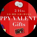 【Anny】『今年のバレンタインはこれで決まり! 2020年注目のバレンタインギフト特集』に掲載されました!