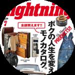 『Lightning』7月号にスヌーピー コーヒー70周年記念商品が掲載されました!