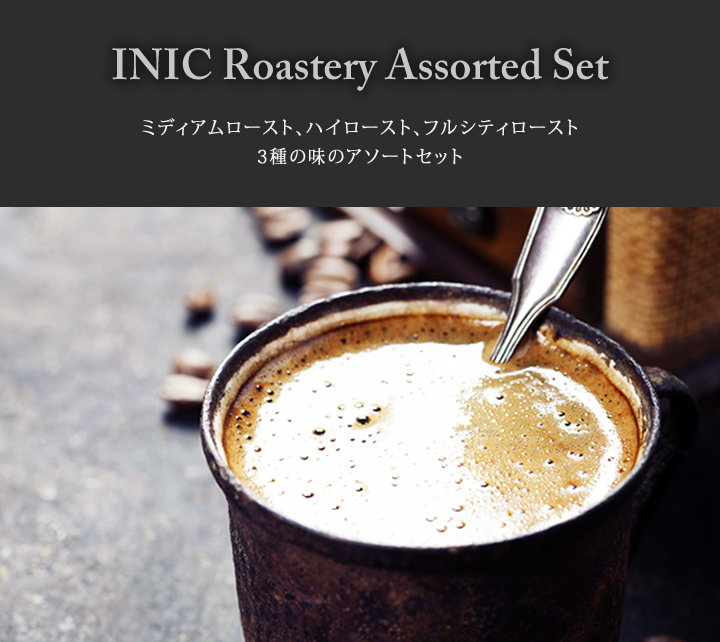 INIC Roastery Assorted Set